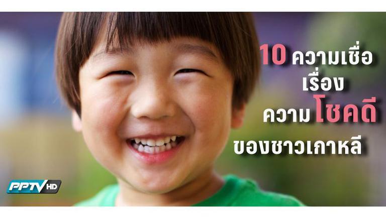 10 ความเชื่อเรื่องความโชคดีของแดนกิมจิ