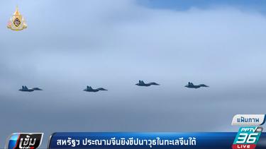สหรัฐฯ ประณามจีนยิงขีปนาวุธในทะเลจีนใต้