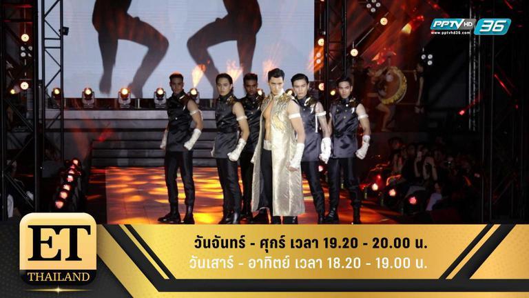ET Thailand 21 ธันวาคม 2561