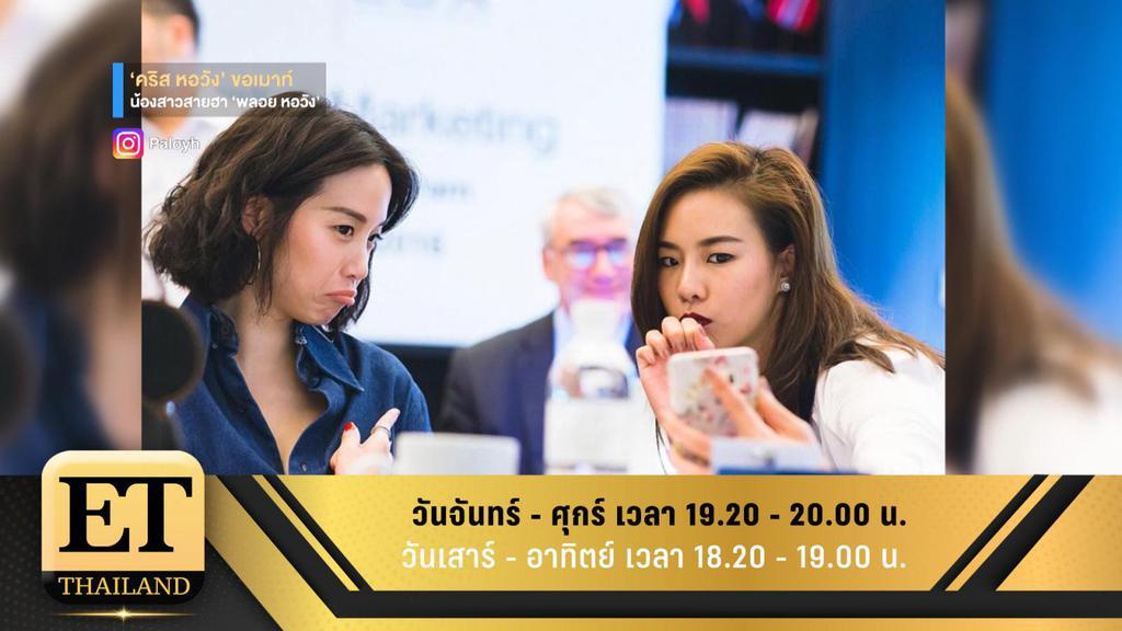 ET Thailand 7 พฤศจิกายน 2561