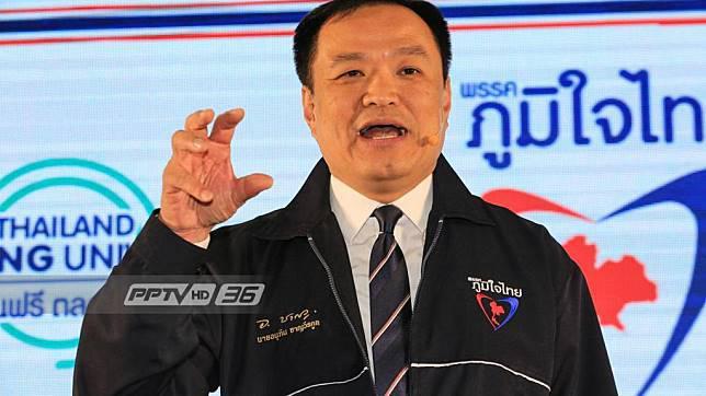 """""""ภูมิใจไทย"""" ชู 6 วิธี แก้หนี้กยศ."""
