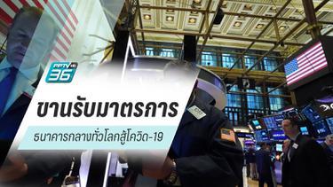 หุ้นไทยปิดการซื้อขายวันศุกร์ ยืนเหนือ 1,100 จุดอย่างแข็งแกร่ง