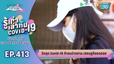 ผลกระทบโควิด-19 กับแรงงานไทย