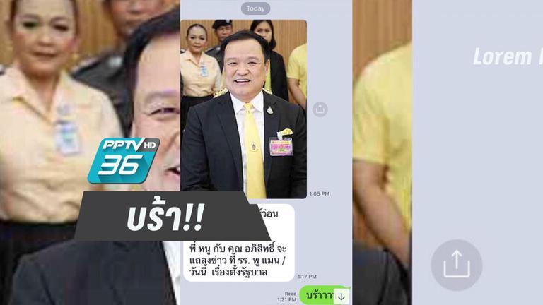 """""""อนุทิน""""ลั่น """"บร้า"""" หลังสะพัดโซเชียล แถลงจับมือกับเพื่อไทย"""