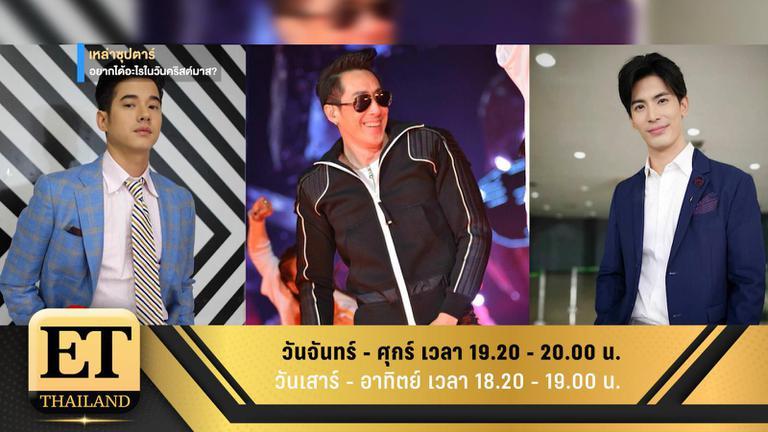 ET Thailand 25 ธันวาคม 2561