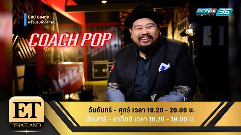 ET Thailand 24 ตุลาคม 2561