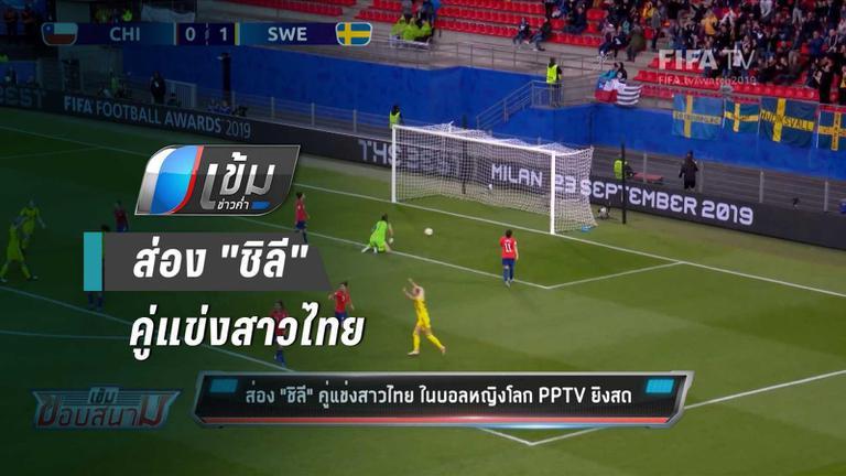 """ส่อง """"ชิลี"""" คู่แข่งสาวไทย ในบอลหญิงโลก PPTV ยิงสด"""