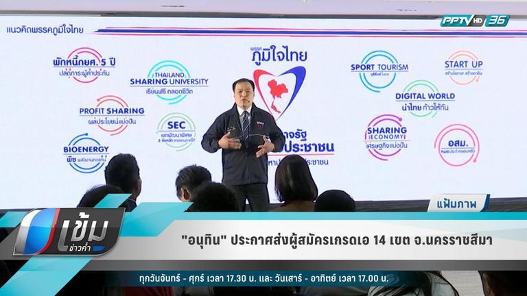 """""""อนุทิน""""ตั้งเป้าเลือกตั้ง 62 """"ภูมิใจไทย""""กวาด14 ที่นั่งนครราชสีมา"""