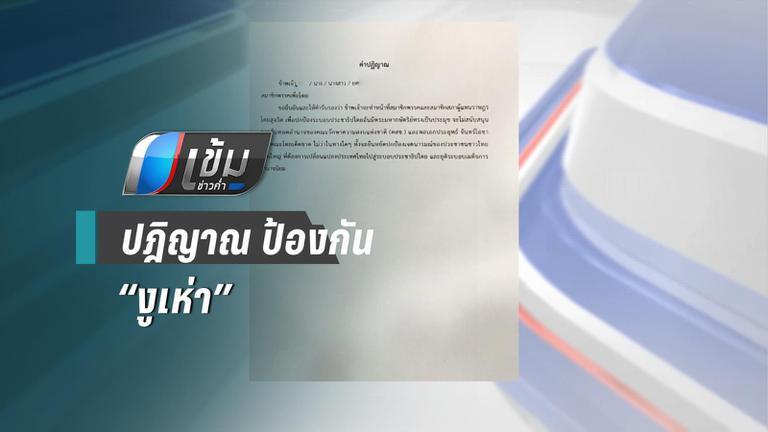 """""""เพื่อไทย-อนาคตใหม่"""" ไม่กังวล """"งูเห่า"""" ในพรรค"""