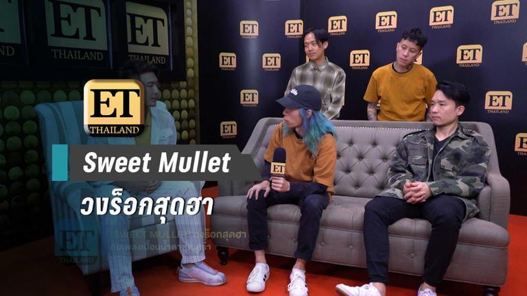 Sofa Talk คุยกับ Sweet Mullet วงร็อกสุดฮา