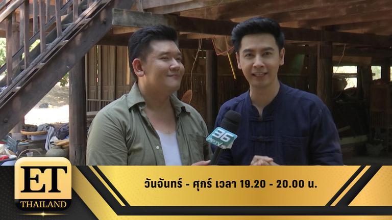 ET Thailand 19 มิถุนายน 2562