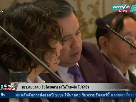 เที่ยงทันข่าว : รมว. คมนาคม ยันโครงการรถไฟไทย-จีน ไม่ล่าช้า