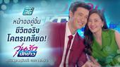 วุ่นรักนักข่าว EP.1 | ฟินสุด | หน้าจอคู่จิ้น ชีวิตจริงโคตรเกลียด! | PPTV HD 36