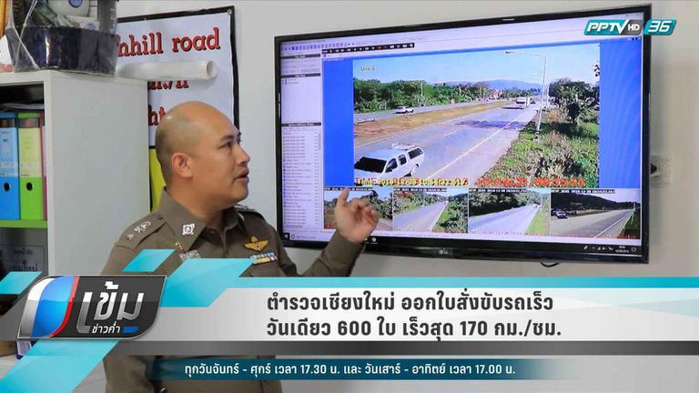 ตำรวจเชียงใหม่ ออกใบสั่งขับรถเร็ววันเดียว 600 ใบ เร็วสุด 170 กม./ชม.
