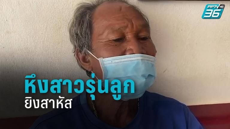หึงสาวรุ่นลูก ตาวัย 72 ปี คว้าลูกซองยิงตาวัย 69 ปี สาหัส