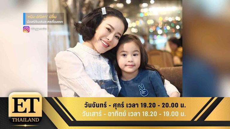 ET Thailand 22 สิงหาคม 2561