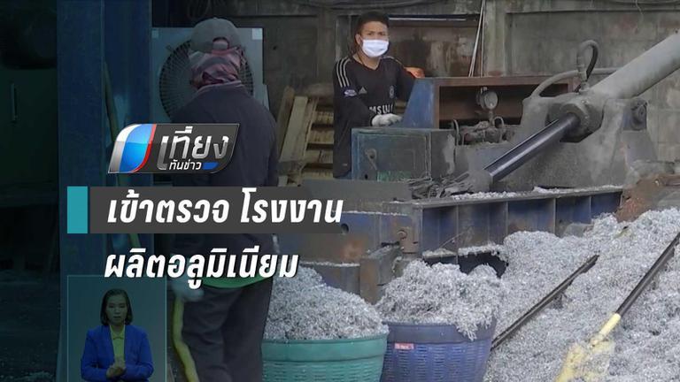 อุตฯ สมุทรสาคร ตรวจโรงงานผลิตอลูมิเนียม หลังชาวบ้านสงสัยนำกากของเสียทิ้งที่ดิน