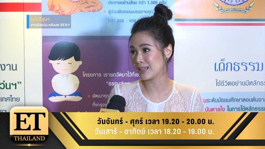 ET Thailand 11 กรกฎาคม 2561