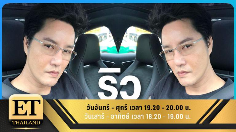 ET Thailand 2 กันยายน 2561