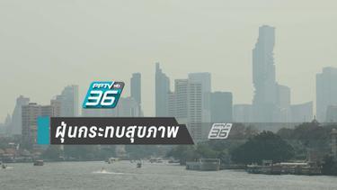 ฝุ่น PM 2.5 ยังอยู่! กระจาย 24 จุด กรุงเทพฯปริมณฑล เตือนกลุ่มโรคต้องเฝ้าระวัง