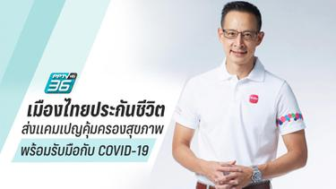 """เมืองไทยประกันชีวิต จับมือ Shopee ส่งแคมเปญ """"คุ้มครองสุขภาพ พร้อมรับมือกับ COVID-19"""""""