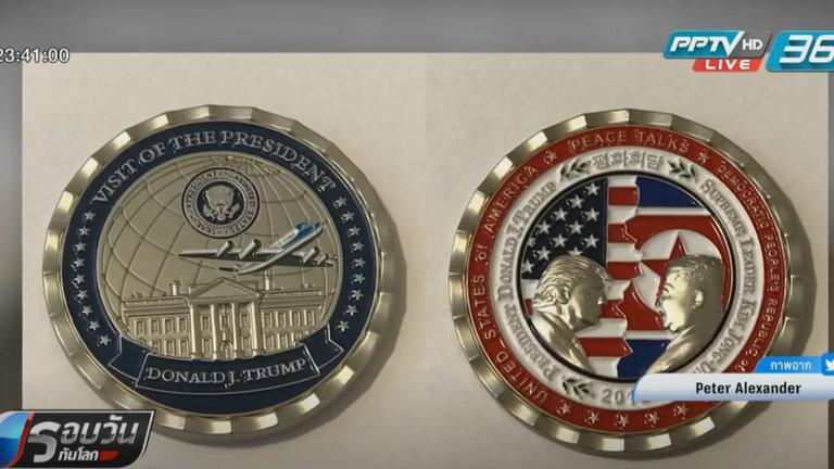 """สหรัฐฯ ออกเหรียญที่ระลึกประชุมสุดยอด """"ทรัมป์ – คิม"""""""