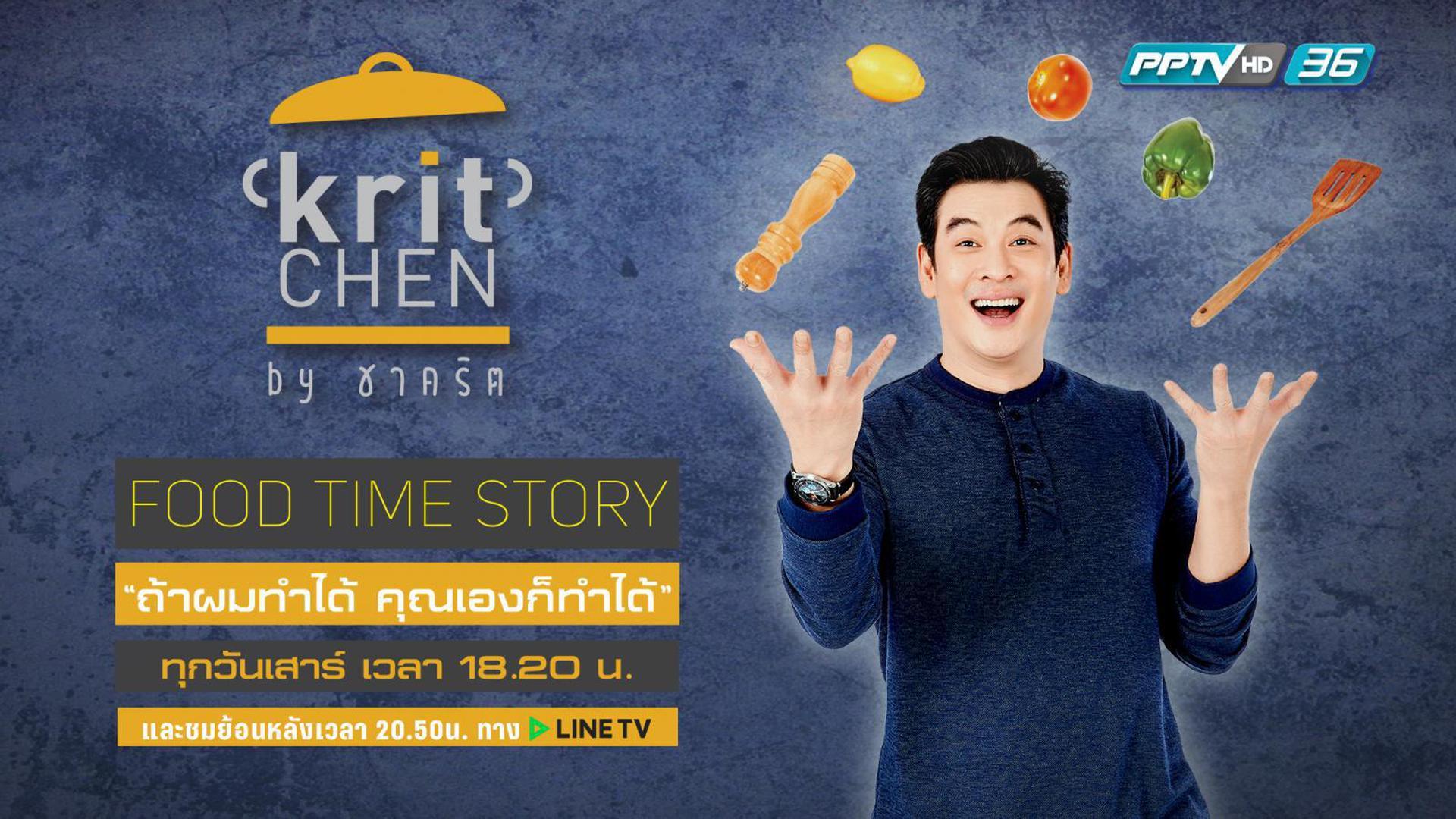Kritchen by ชาคริต