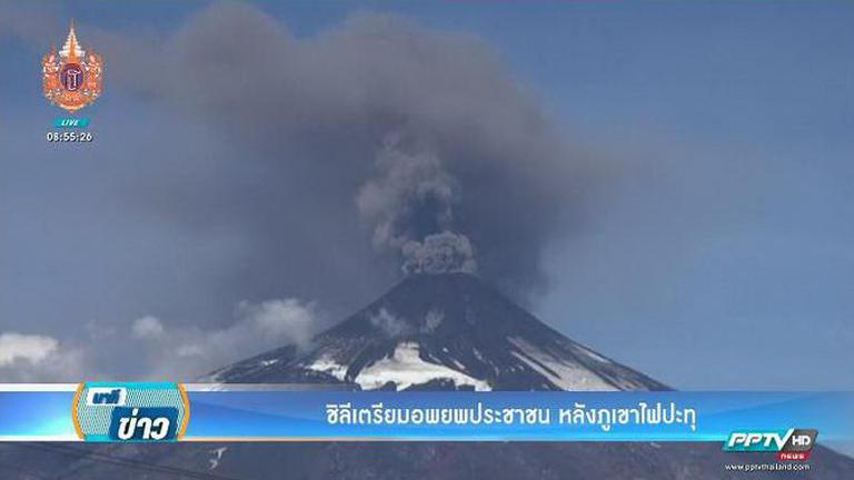 ชิลีเตรียมอพยพประชาชนอีกรอบ หลังภูเขาไฟวิลลาร์ริกาปะทุเดือด