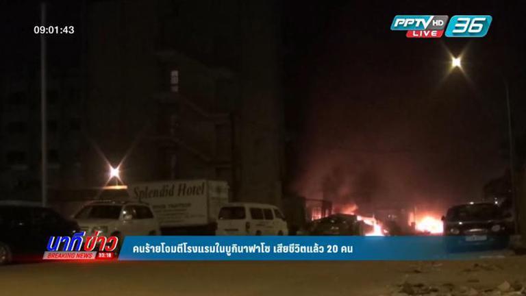 คนร้ายโจมตีโรงแรมในบูร์กินาฟาโซ เสียชีวิตแล้ว 20 ราย