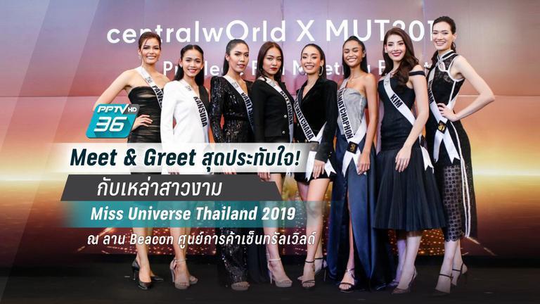 Meet & Greet สุดประทับใจ! กับเหล่าสาวงาม Miss Universe Thailand 2019