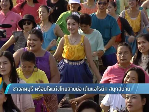 """เช้าปลุกข่าว : """"เช้าปลุกข่าว"""" พาดู ชาวลพบุรี รวมตัวแต่งชุดไทย """"ออกกำลังกาย - สายย่อ"""" สุดสนุก"""