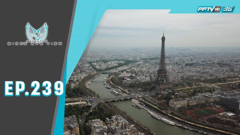 สัมผัสความงดงาม..แห่งกรุงปารีส