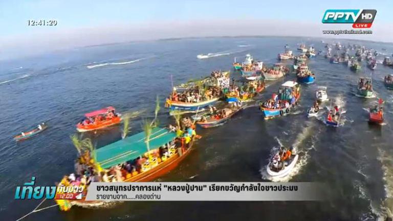 """ชาวสมุทรปราการ แห่""""หลวงปู่ปาน""""วนเรือปากอ่าวไทย เรียกขวัญกำลังใจชาวประมง (คลิป)"""