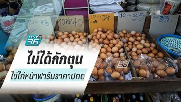 สมาคมผู้เลี้ยงไก่ไข่ ยัน ไข่ไก่หน้าฟาร์มราคาปกติ ไม่ได้กักตุน