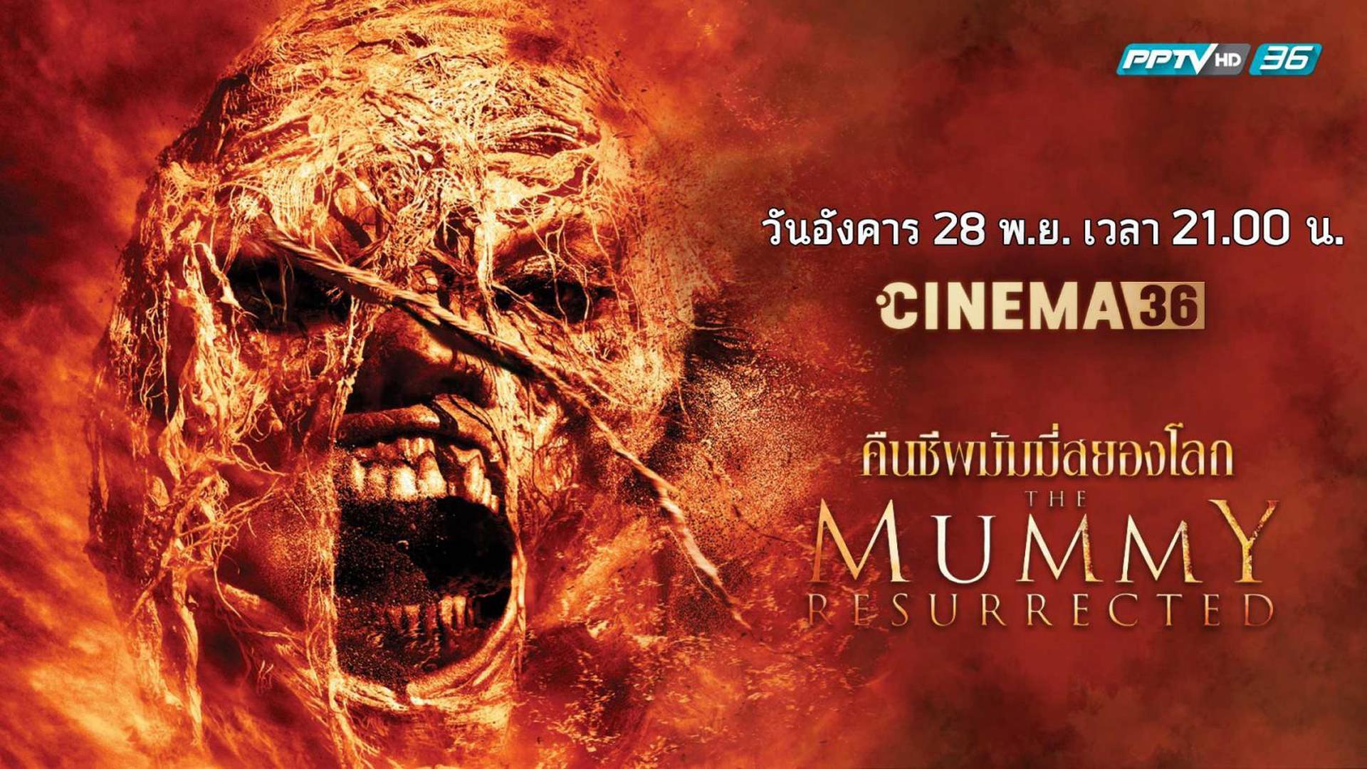 The Mummy Resurrected คืนชีพมัมมี่สยองโลก
