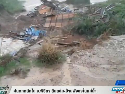 ฝนตกหนักใน จ.พิจิตร ดินถล่ม - บ้านพังลงในแม่น้ำ