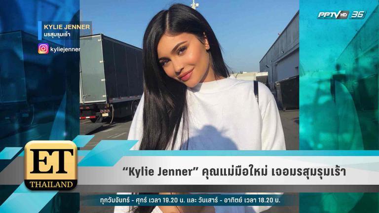 """Kylie Jenner"" คุณแม่มือใหม่ เจอมรสุมรุมเร้า"