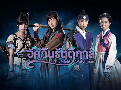 The night watchman อัศวินรัตติกาล : NIGHT WATCHMAN อัศวินรัตติกาล (รีรัน) EP.15