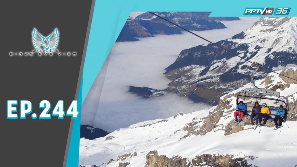 Bird Eye View - ความมหัศจรรย์ของเทือกเขาหิมะ ณ ยอดเขาทิตลิต