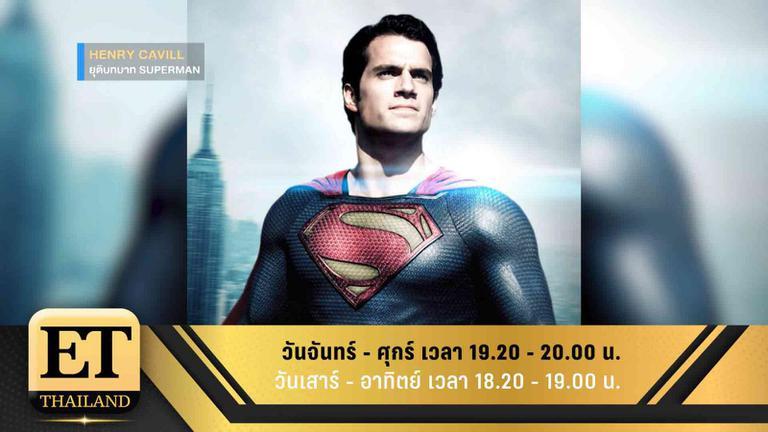 ET Thailand 19 กันยายน 2561