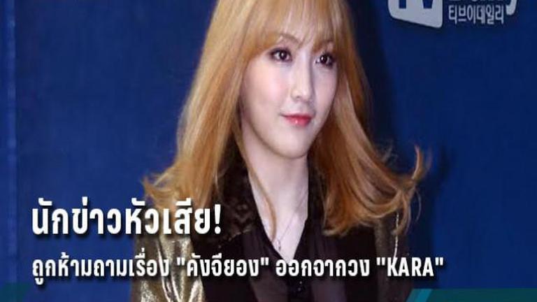 """ผู้จัดอีเว้นท์ห้ามสื่อถามเรื่อง """"คังจียอง"""" ออกจากวง KARA"""