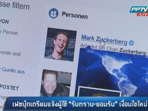 """""""เฟซบุ๊ก""""เตรียมแจ้งผู้ใช้งาน รับทราบ-อนุมัติ เงื่อนไขใหม่"""