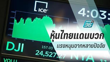 """""""หุ้นไทย"""" แดนเขียวตลอดวันแม้ยังอยู่ในสถาการณ์โควิด-19"""
