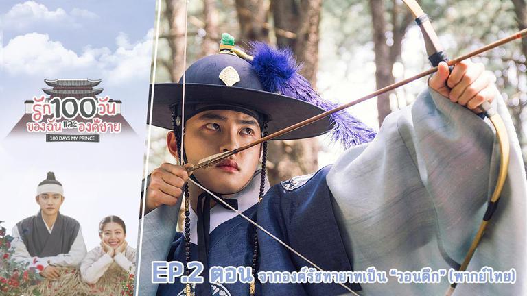 """EP.2 จากองค์รัชทายาทเป็น """"วอนดึก"""" (พากย์ไทย)"""