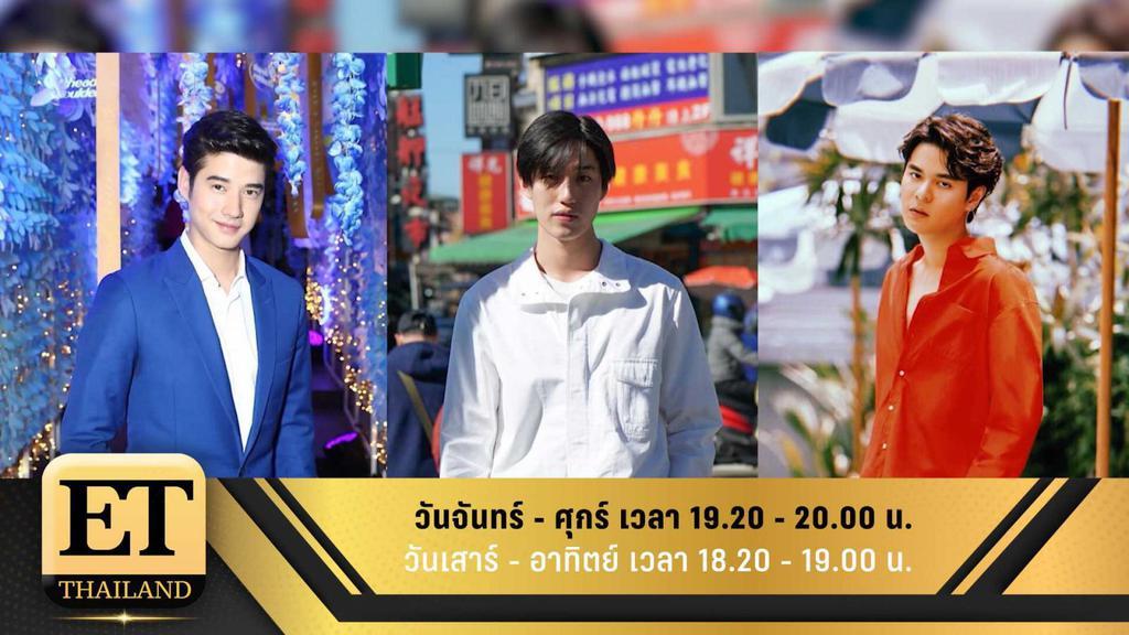 ET Thailand 17 เมษายน 2562