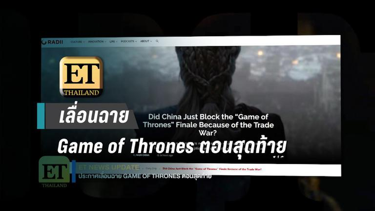Tencent ประกาศเลื่อนฉาย Game of Thrones ตอนสุดท้าย