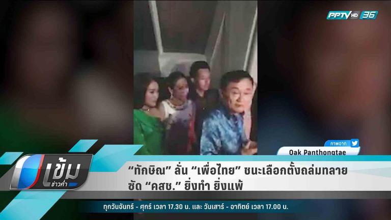 """""""ทักษิณ"""" ลั่น """"เพื่อไทย"""" ชนะเลือกตั้งถล่มทลาย"""
