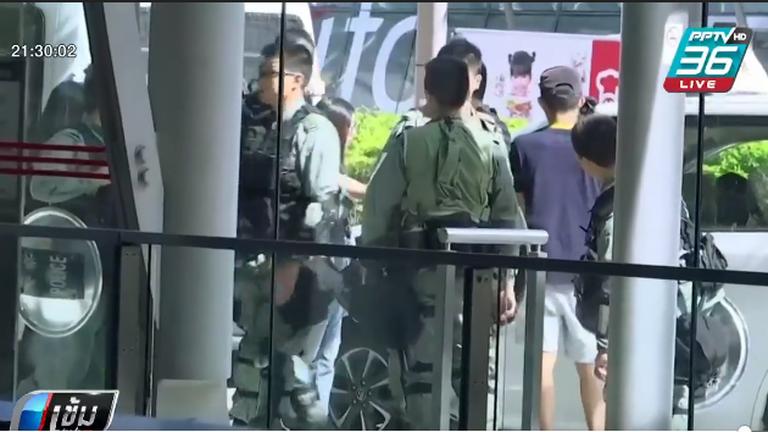 ตร.ปราบจลาจลฮ่องกงตรึงกำลังรับมือม็อบป่วนสนามบิน