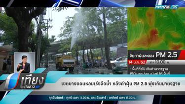 เขตบางคอแหลม เร่งฉีดน้ำ ลดค่าฝุ่นละออง PM 2.5 เกินมาตรฐาน