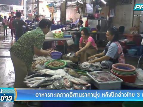 อาหารทะเลภาคอีสานราคาพุ่ง หลังปิดอ่าวไทย 3 เดือน